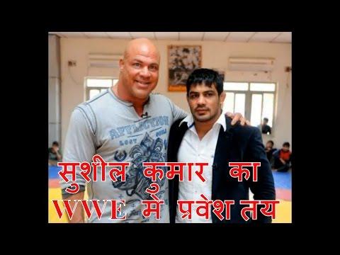 सुशील कुमार का WWE मे  प्रवेश पक्का     Wrestling world looks for Indian face to replace Khali