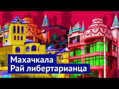 Дагестан: один из самых интересных регионов России