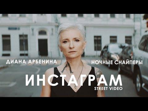 Диана Арбенина. Ночные Снайперы - Инстаграм (Street Video) Премьера 2018