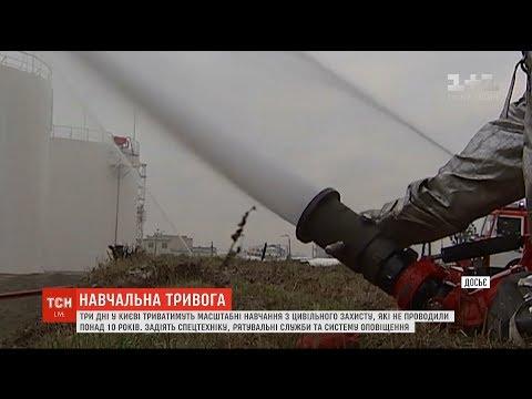 ТСН: Вперше за 10 років у Києві проведуть масштабні навчання з цивільного захисту