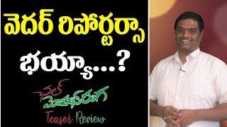 Chal Mohana ranga Teaser Review | Nithin | Megha Akash | Pawan Kalyan | Trivikram | Film Jalsa