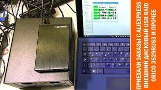 AliExpress: достаем из коробки внешний USB RAID ORICO 3529RUS3 и прочие брелки