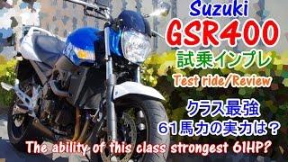 【Suzuki GSR400試乗インプレッション/レビュー/试乘/回顾】CB400SFやNINJA400/YZF-R3との差は?Test ride/drive/run
