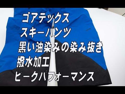 ゴアテックス スキーパンツ 黒い油染みの染み抜きと撥水加工 ピークパフォーマンス