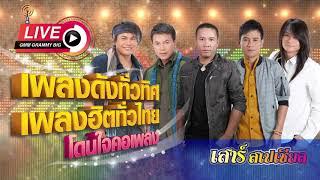 [เสาร์สเปเชียล] เพลงดังทั่วทิศ เพลงฮิตทั่วไทย ♪ 11 ม.ค. 63 ♫ | รวมฮิต 5 หนุ่มขวัญใจมหาชน