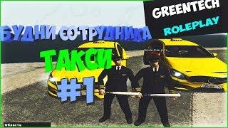БУДНИ СОТРУДНИКА ПАТП(ТАКСИ)#1 - GreenTech RolePlay(CRMP)