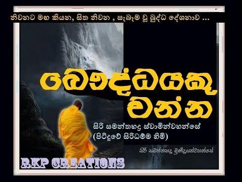 Bauddyaku Wanna - Budu Bana - Siri Samanthabaddra Thero - Pitiduwe Siridhamma Himi