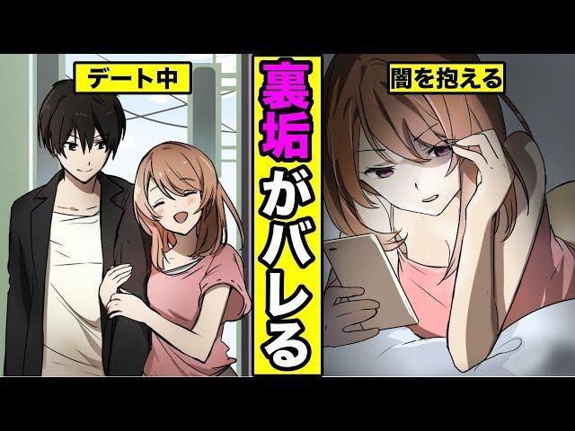 【漫画】彼女の裏垢を知ってしまうとどうなるのか?彼女の秘密を知ってしまった男の末路・・・(マンガ動画)