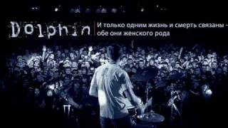Download Dolphin (Дельфин) - Она Mp3 and Videos