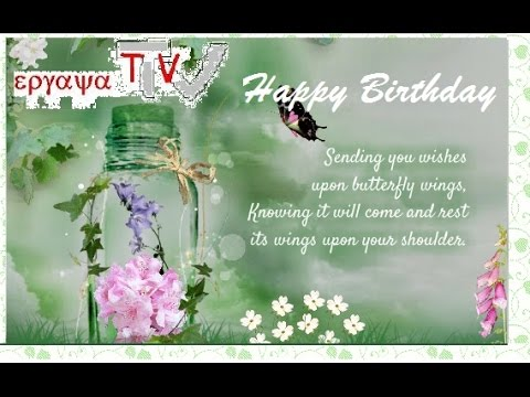 Happy Birthday Greeting Card Upon Butterfly Wings Youtube Happy Birthday Wishes Butterfly