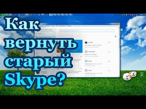 Как вернуть старую версию скайпа? | Где скачать Skype старую версию?