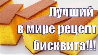 Как приготовить бисквит домашний? Быстрый рецепт бисквита. ИДЕАЛЬНЫЙ классический БИСКВИТ. Аннада