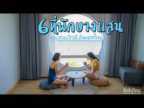 6 ที่พักบางแสน ชลบุรี สวย วิวดี อัพเดตใหม่