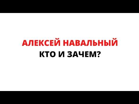 Таро Прогноз. Алексей Навальный. Кто и зачем? Кто стоит за его отравлением? |ТАРО|ТАРО РАСКЛАД|