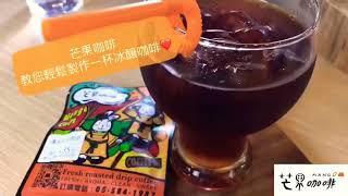 芒果咖啡-咖啡掛耳包,冰釀教學