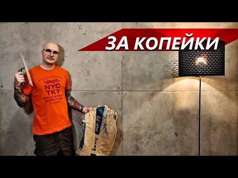 Топовый АРТ-БЕТОН за копейки / Декоративная штукатурка своими руками / Подробный мастер-класс