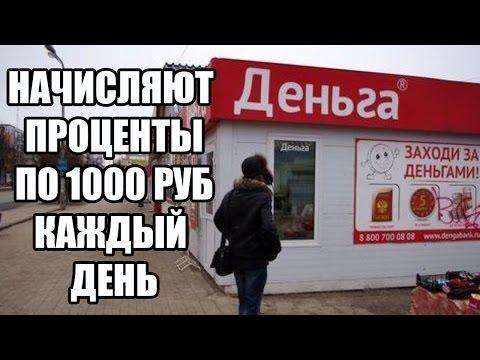 ✓ МФО Деньга нечем платить займ каждый день проценты за просрочку 1000 рублей - коллектора угрожают