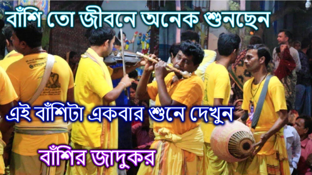 বাঁশির জাদুকর, কীর্তনের শেষের দিকে বাঁশির সুরে দারুণ মর্ডান | ব্রজের কিশোর সম্প্রদায় | Hindu Music