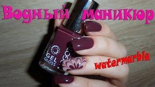 How to: Water Marble Nail Art - Водный маникюр БЕЗ ГРЯЗИ