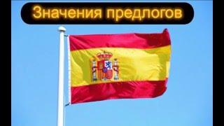Урок испанского  Значения предлогов