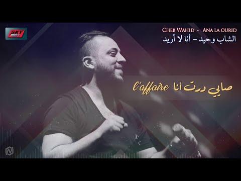 Cheb Wahid - Ana la ourid 2018 | الشاب وحيد - أنا لا أريد