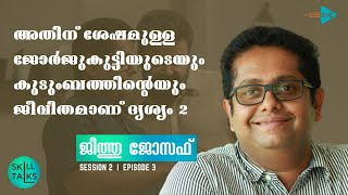 ASAP Skill Talks | Session 2 | Episode 3 | Sri Jeethu Joseph