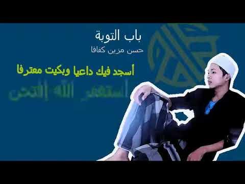 Pintu Tobat (zivilia) versi Arab باب التوبة