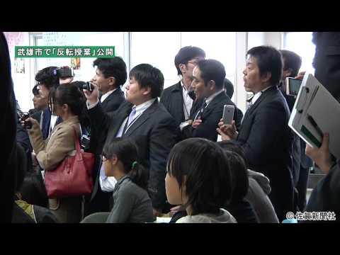 武雄市で「反転授業」公開【佐賀新聞TV夕刊】