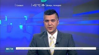 Вести-24. Башкортостан 17.04.17 22:00