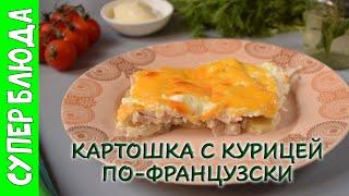 Мясо по французски с курицей и картошкой ВКУСНЫЙ РЕЦЕПТ в духовке