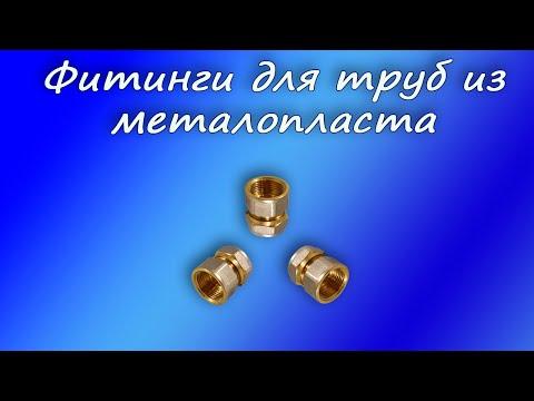 Фитинг для труб из металлопласта, плюсы и минусы, как соединять и монтировать?