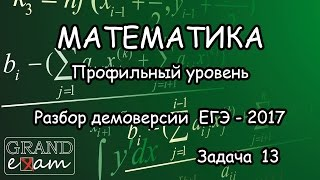 Демовариант ЕГЭ 2017. Математика (Профиль). Часть 3. Задача 13