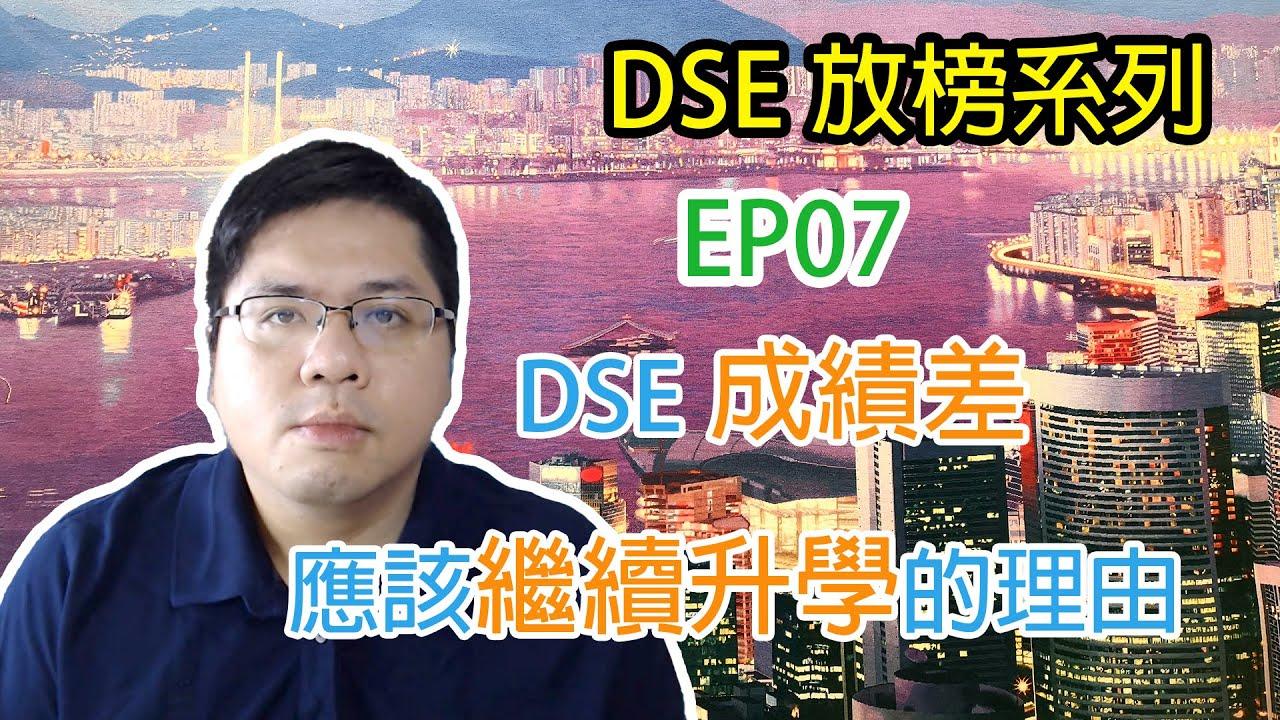 【DSE放榜系列】EP07 | DSE成績差,應該繼續升學的理由