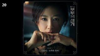 Download lagu 김윤아 - 고독한 항해 / 부부의 세계 OST 1