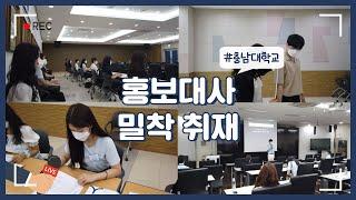 대학교 홍보대사는 뭐할까? | 🦄충남대학교 학생홍보대사 18기🦄| 홍보대사 밀착취재