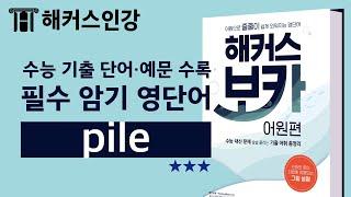 [중등인강] ★별3개★빈출 수능영어단어 pileㅣ해커스…