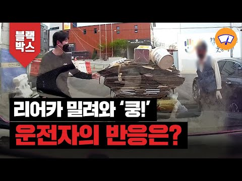 [블박TV] 리어카 밀려와 충돌하자 운전자가 보인 행동 / 와이퍼