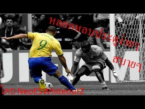 Fifa Online 3: วิธีหลอกยิงให้ประตูเงิบ