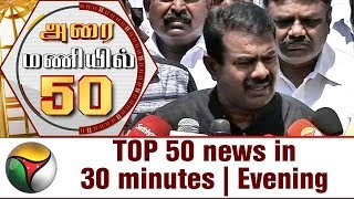 TOP 50 news in 30 minutes | Evening 21-07-2017 Puthiya Thalaimurai TV News