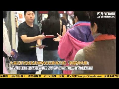 【直播/2019台北米其林指南揭曉 摘星餐廳全公開】
