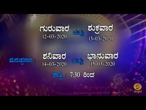 Gaana Chandana | Competition Rounds | Watch On 12-03-2020 & 13-03-2020 at 7.30PM | DD Chanda