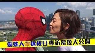 出訪《蜘蛛人:返校日》,張允曦小8三遊新加坡,竟連這都沒看過?! 【爆米花看電影】17-07-15