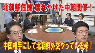 米韓首脳会談と朝鮮半島情勢に関する「中山泰秀」氏と「佐橋亮」氏の談...