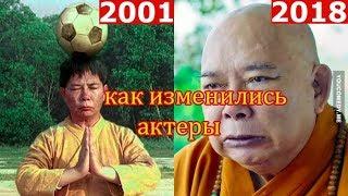 """Фильм """"Убойный футбол"""" 2001– 2018 актеры как изменились"""