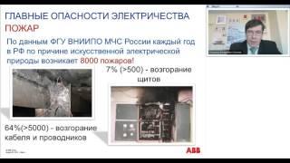 Вебинар АББ Обзор методов расчёта токов короткого замыкания в низковольтных распределительных сетях