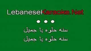Lebanese Karaoke ► Traditional ★ Sana 7elwa Ya Gameel