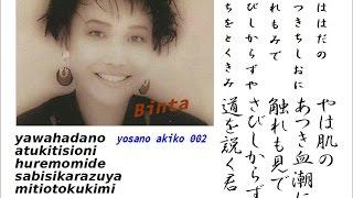 与謝野晶子歌集 002/やは肌の.../日本現代短歌/VOCALO DEL BINTA yos...