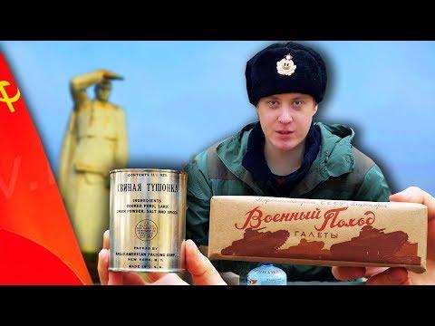 ИРП СССР 1941 ГОДА! Что ели солдаты ВОВ?  Можем повторить?