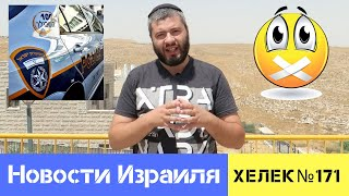 Странное молчание полиции | Новости Израиля / Хелек выпуск№171