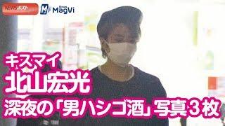 10月中旬の夜9時頃Kis-My-Ft2の北山宏光さんの姿を東京・三軒茶屋でキャ...